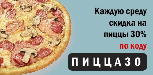 Скидка 30% на пиццы Каждую среду