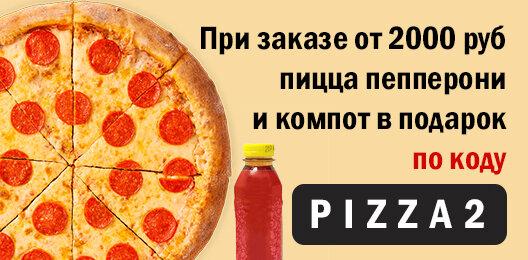 Пицца пепперони в подарок