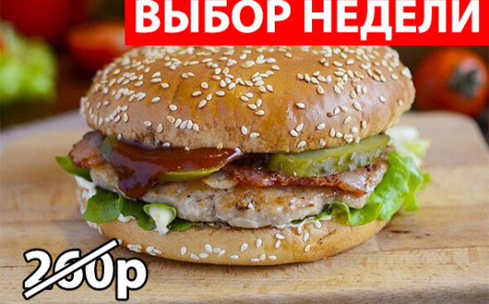 Чикен бургер Экономия80р