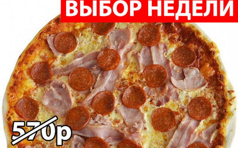 Пицца «Левони» Экономия 130р