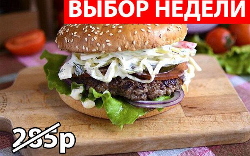 """Бургер """"Фермер Джон"""" Экономия 75р"""