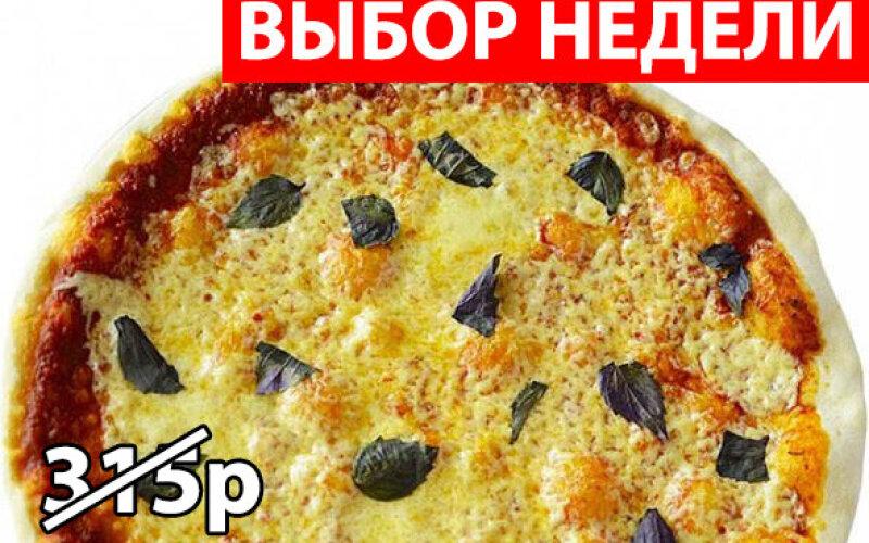 Пицца «Маргарита» Экономия 100р