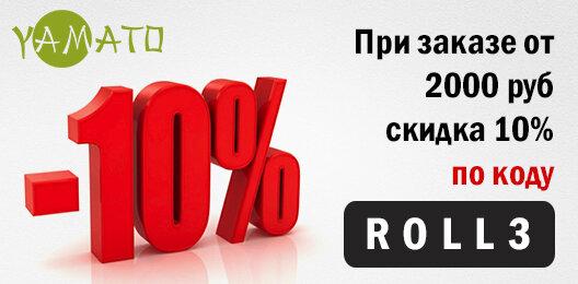 При заказе от 2000 руб. скидка 10% и напиток в подарок