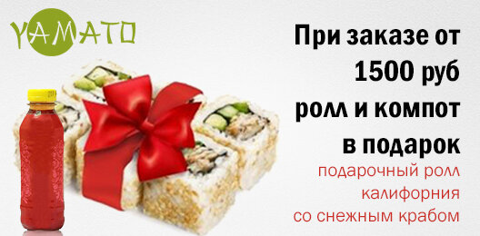При заказе от 1500 руб. ролл и напиток в подарок