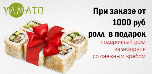 При заказе от 1000 руб. ролл в подарок