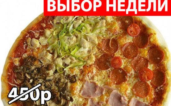 Пицца «Мясное ассорти» Экономия115р